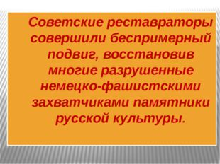 Советские реставраторы совершили беспримерный подвиг, восстановив многие раз