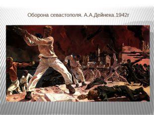 Оборона севастополя. А.А.Дейнека.1942г