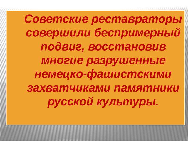 Советские реставраторы совершили беспримерный подвиг, восстановив многие раз...