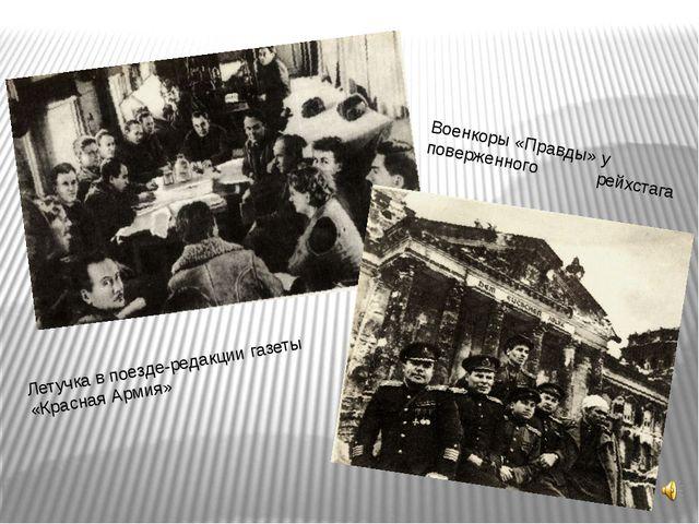 Военкоры «Правды» у поверженного рейхстага Летучка в поезде-редакции газеты...
