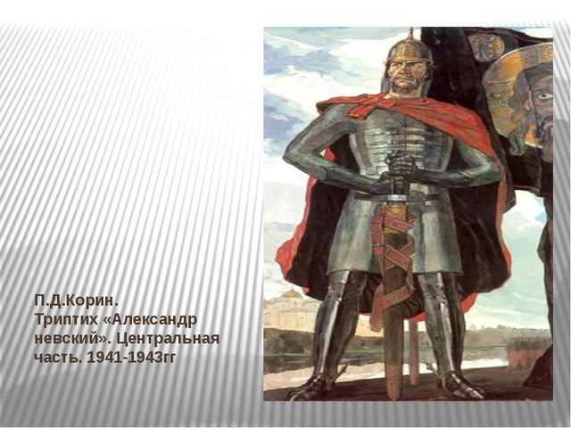П.Д.Корин. Триптих «Александр невский». Центральная часть. 1941-1943гг
