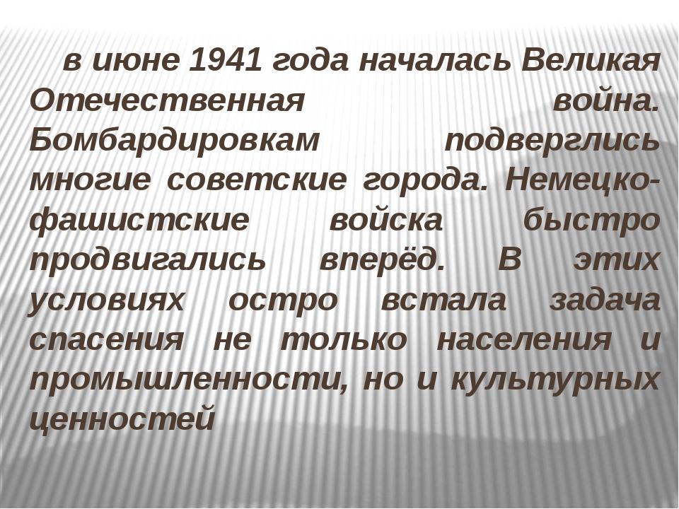 в июне 1941 года началась Великая Отечественная война. Бомбардировкам подвер...