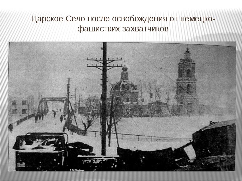 Царское Село после освобождения от немецко-фашистких захватчиков