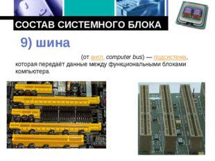 СОСТАВ СИСТЕМНОГО БЛОКА Компьютерная ши́на (от англ.computer bus)— подсисте