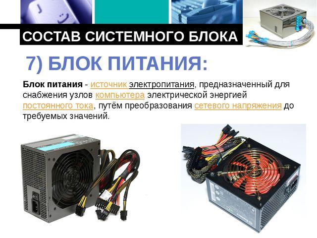 СОСТАВ СИСТЕМНОГО БЛОКА Блок питания - источник электропитания, предназначенн...