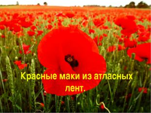 Красные маки из атласных лент.