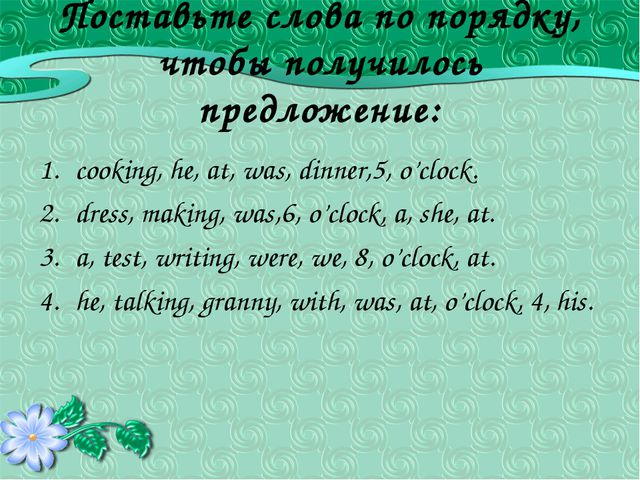 Поставьте слова по порядку, чтобы получилось предложение: cooking, he, at, wa...