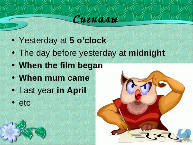 Сигналы Yesterday at 5 o'clock The day before yesterday at midnight When the...