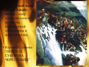 Бата́льный жанр (от фр. bataille - битва) - жанр изобразительного искусства,