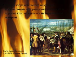 Жанр изобразительного искусства, посвященный историческим событиям и персонаж