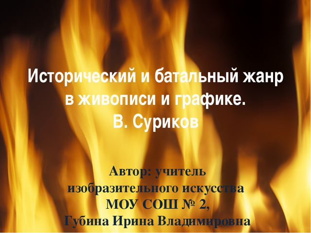 Исторический и батальный жанр в живописи и графике. В.Суриков Автор: учитель...