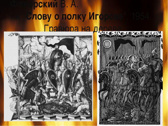 """ФаворскийВ. А. к """"СловуополкуИгореве"""". 1954. Гравюра на дереве."""