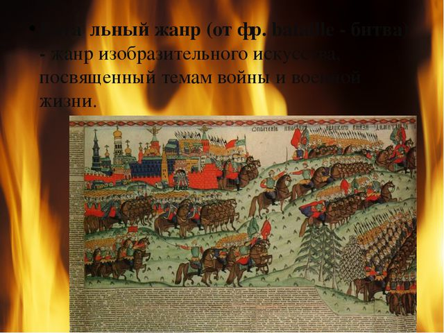 Бата́льный жанр (от фр. bataille - битва) - жанр изобразительного искусства,...