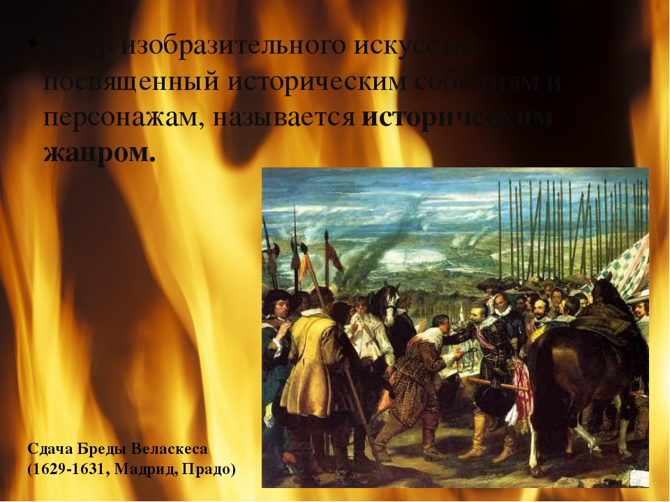 Жанр изобразительного искусства, посвященный историческим событиям и персонаж...