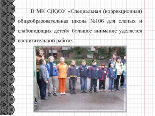 В МК С(К)ОУ «Специальная (коррекционная) общеобразовательная школа №106 для