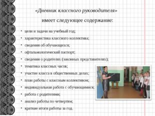 «Дневник классного руководителя» имеет следующее содержание: цели и задачи на