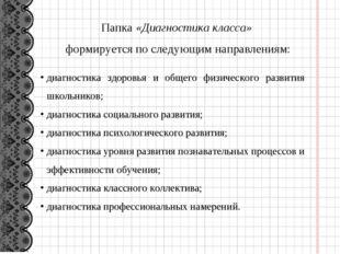 Папка «Диагностика класса» формируется по следующим направлениям: диагностика