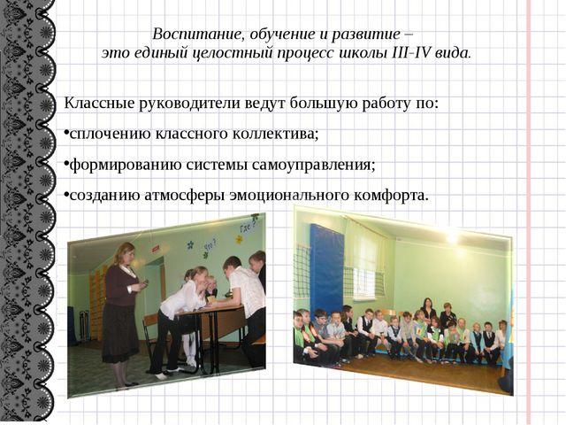 Воспитание, обучение и развитие – это единый целостный процесс школы III-IV в...