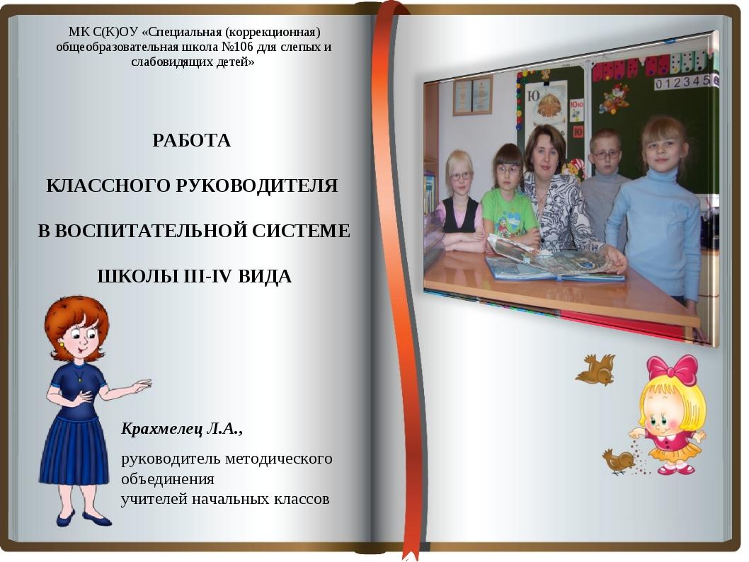 РАБОТА КЛАССНОГО РУКОВОДИТЕЛЯ В ВОСПИТАТЕЛЬНОЙ СИСТЕМЕ ШКОЛЫ III-IV ВИДА Крах...