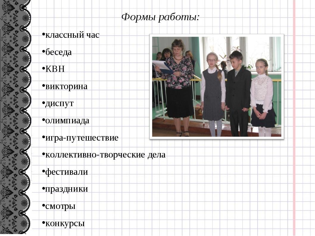 Формы работы: классный час беседа КВН викторина диспут олимпиада игра-путешес...