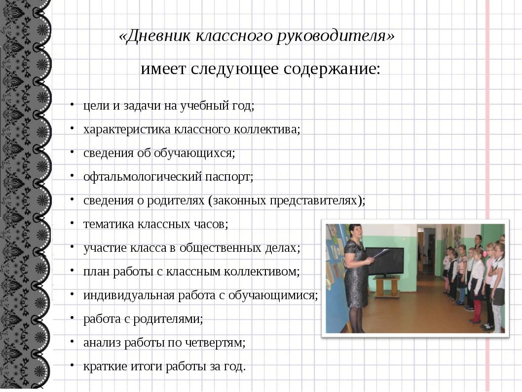 «Дневник классного руководителя» имеет следующее содержание: цели и задачи на...