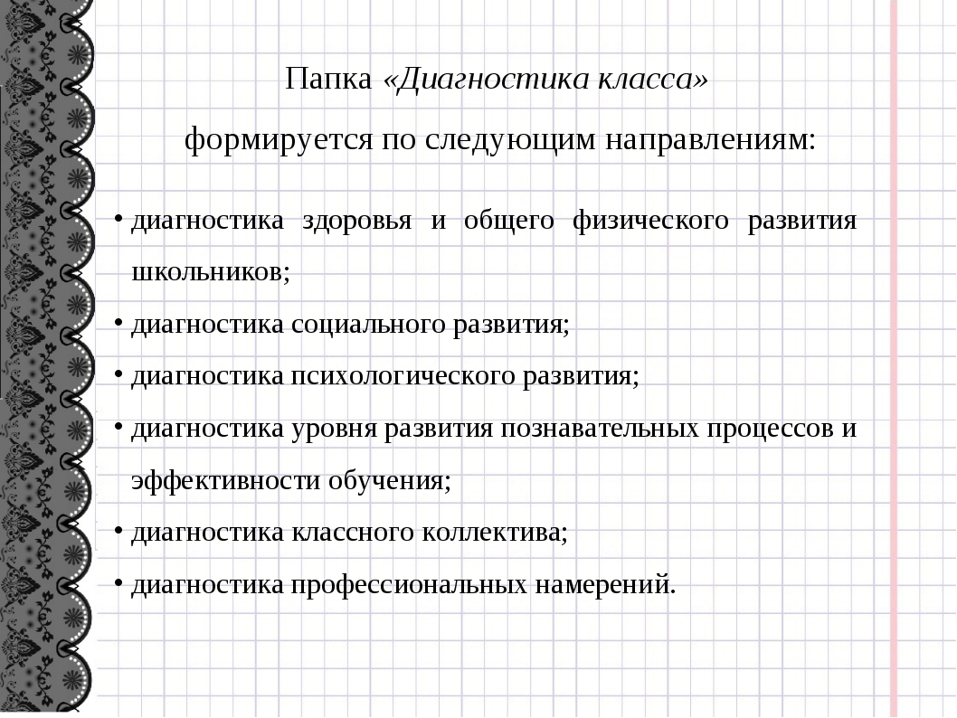 Папка «Диагностика класса» формируется по следующим направлениям: диагностика...