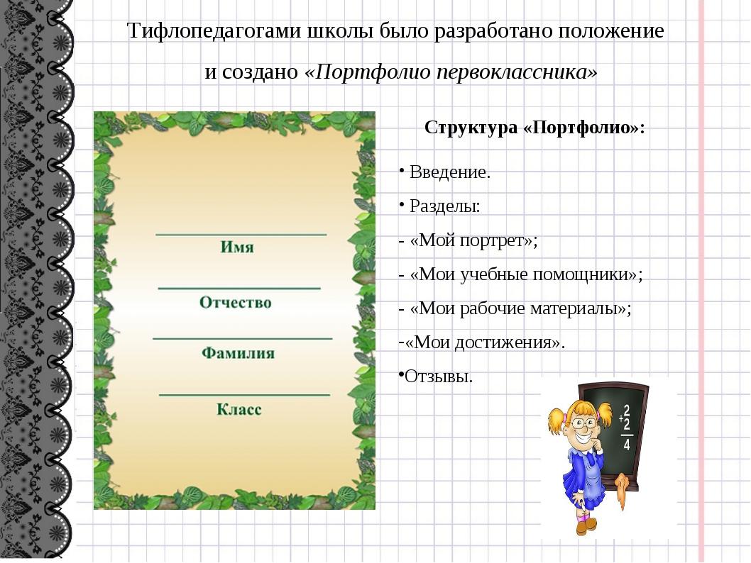 Тифлопедагогами школы было разработано положение и создано «Портфолио первокл...