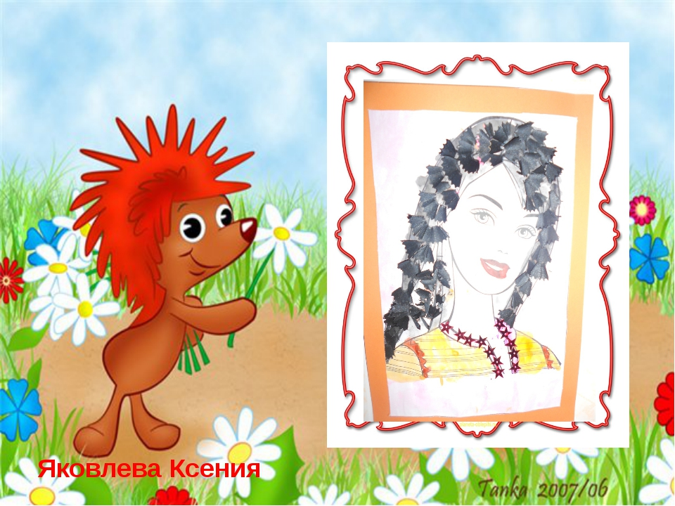 Яковлева Ксения