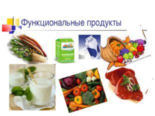 Функциональные продукты