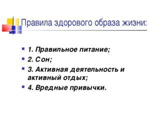 Правила здорового образа жизни: 1. Правильное питание; 2. Сон; 3. Активная де