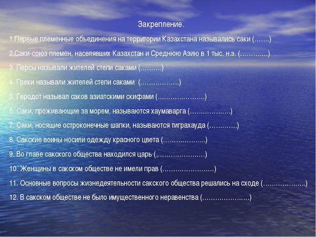Закрепление. 1.Первые племенные объединения на территории Казахстана называли...