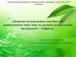 Муниципальное дошкольное образовательное учреждение «Детский сад №4 «Калинка»