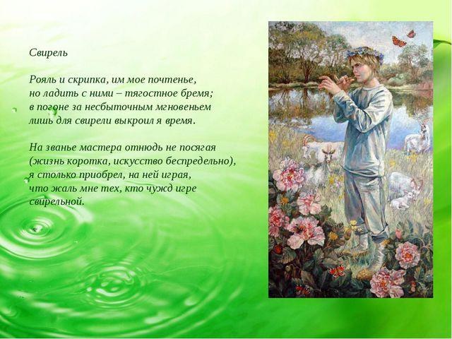 Свирель Рояль и скрипка, им мое почтенье, но ладить с ними – тягостное бремя;...