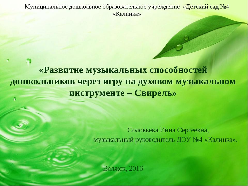 Муниципальное дошкольное образовательное учреждение «Детский сад №4 «Калинка»...