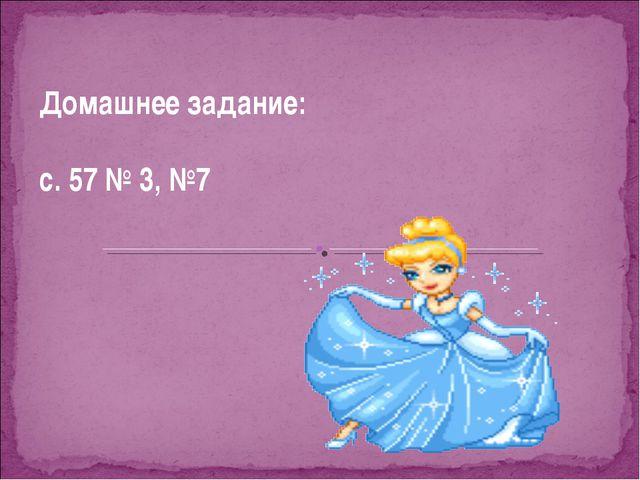 Домашнее задание: с. 57 № 3, №7