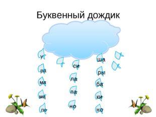 Буквенный дождик у си ра ма ма ла па но ло ша ры ки но ба