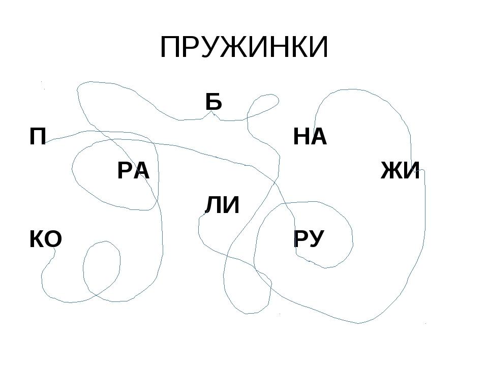 ПРУЖИНКИ Б ПНА РАЖИ ЛИ КОРУ
