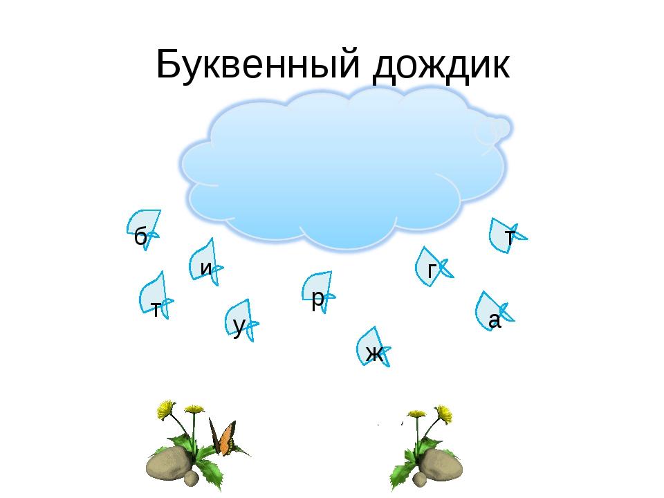 Буквенный дождик б и у р г т ж а т