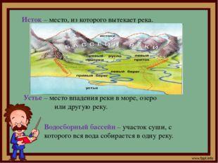 Исток – место, из которого вытекает река. Устье – место впадения реки в море,