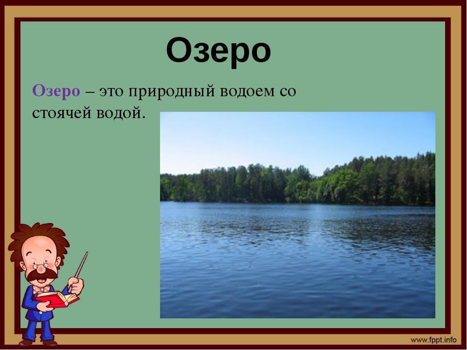Озеро Озеро – это природный водоем со стоячей водой.