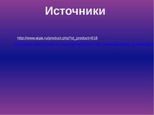 Источники http://www.aipa.ru/product.php?id_product=618 http://www.bolshoyvop