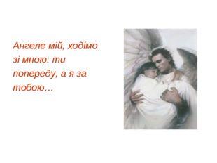 Ангеле мій, ходімо зі мною: ти попереду, а я за тобою… Ultra - Воронько Г. К