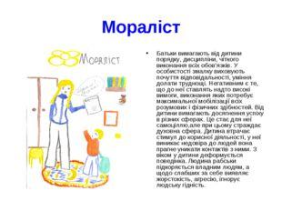 Мораліст Батьки вимагають від дитини порядку, дисципліни, чіткого виконання в