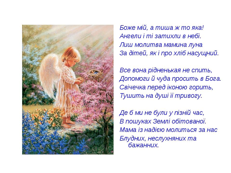 Боже мій, а тиша ж то яка! Ангели і ті затихли в небі. Лиш молитва мамина лун...