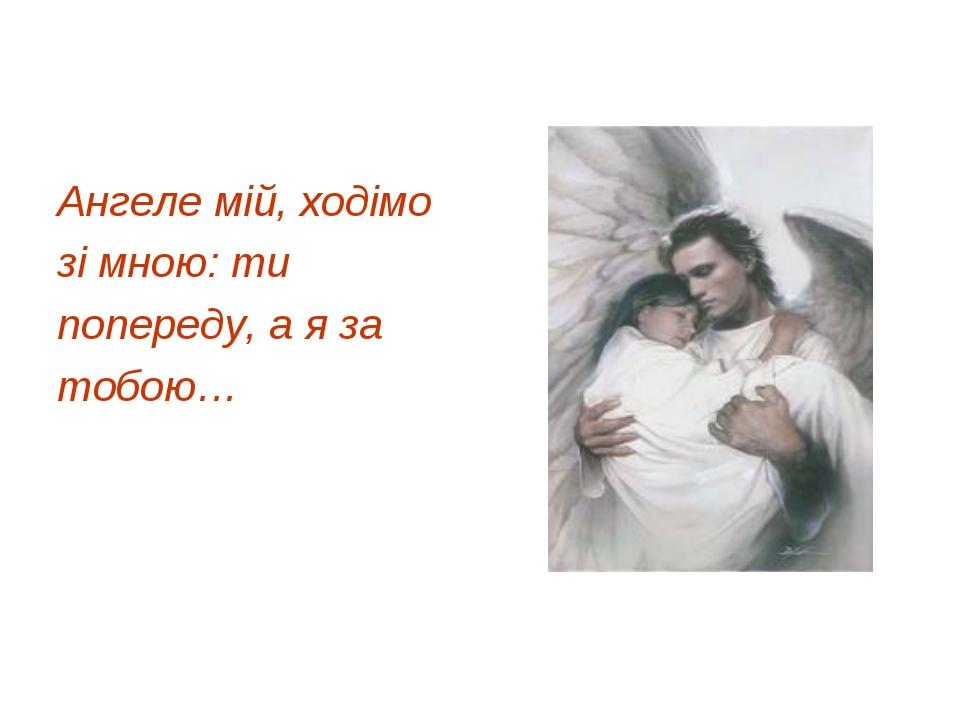Ангеле мій, ходімо зі мною: ти попереду, а я за тобою… Ultra - Воронько Г. К...