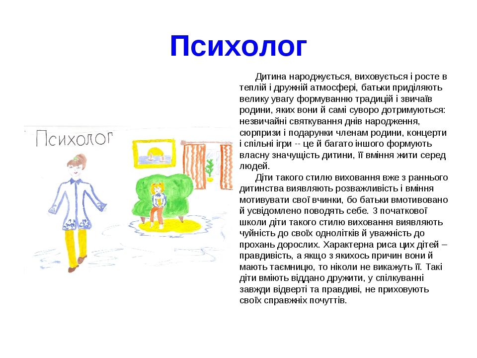 Психолог Дитина народжується, виховується і росте в теплій і дружній атмосфер...