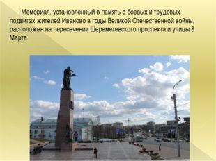 Мемориал, установленный в память о боевых и трудовых подвигах жителей Иванов