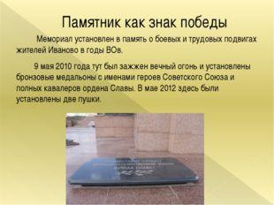 Памятник как знак победы  Мемориал установлен в память о боевых и трудовых п