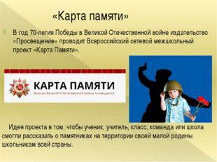 «Карта памяти» Вгод 70-летия Победы вВеликой Отечественной войне издательст