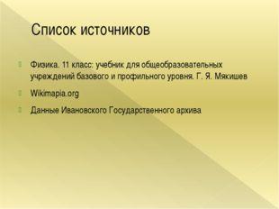 Список источников Физика. 11 класс: учебник для общеобразовательных учреждени